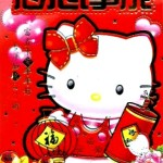 Chinese red envelope hello kitty modern