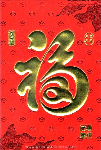 Chinese red envelope chinese character