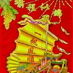 chinese red envelope golden ship