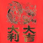 chinese red envelope goldfish yin yang