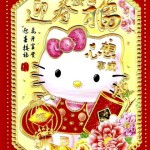 red envelope hello kitty chinese new year