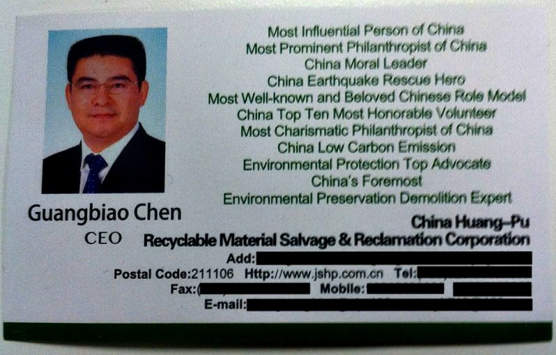 Guangbiao Chen business card